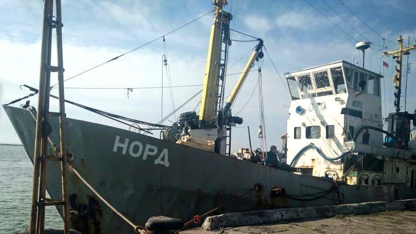 Экипаж судна «Норд» не выпустили с Украины