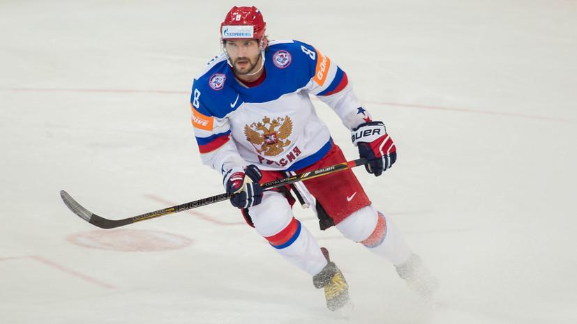 Овечкин в седьмой раз стал лучшим снайпером регулярного чемпионата НХЛ