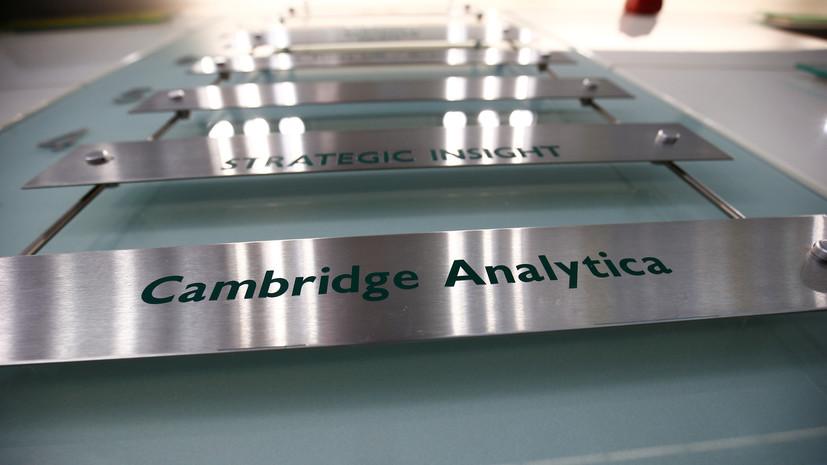Экс-сотрудник Cambridge Analytica предположил, где могут быть данные пользователей Facebook