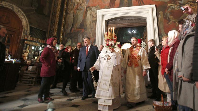 Порошенко посетил богослужения в трёх храмах в пасхальную ночь