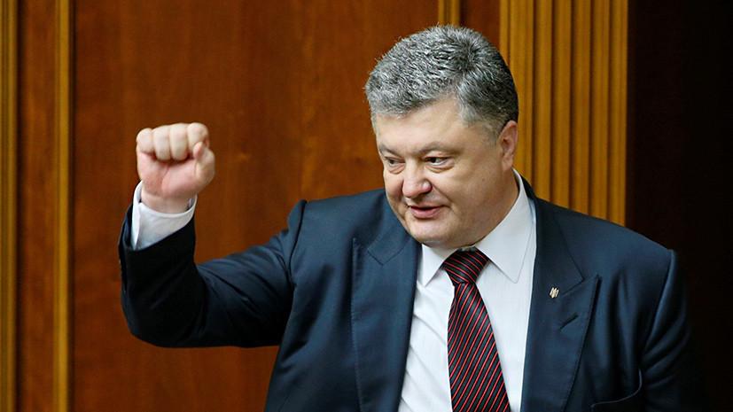 «Повод есть, оснований нет»: Порошенко заявил о «победе» над экономическим кризисом