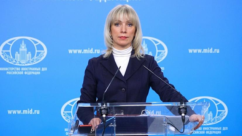 Захарова заявила о проработке ответных мер на новые санкции США