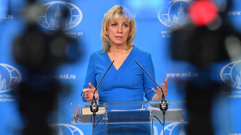 Захарова назвала санкции Запада игрой «дави Россию»