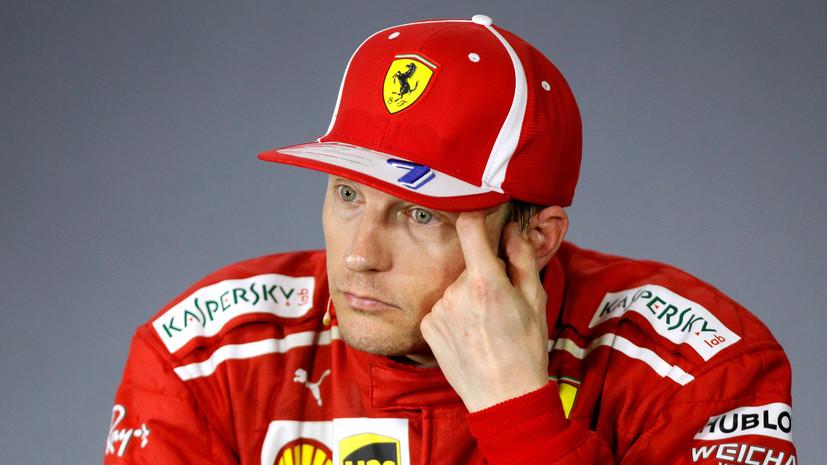 Пилот «Феррари» Райкконен сбил механика на Гран-при «Формулы-1»