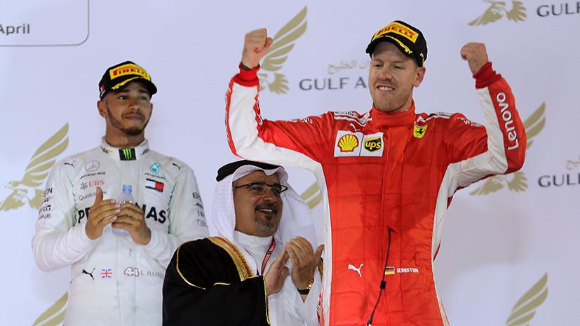 Пилот Феррари Себастьян Феттель одержал победу Гран-при Бахрейна 2018