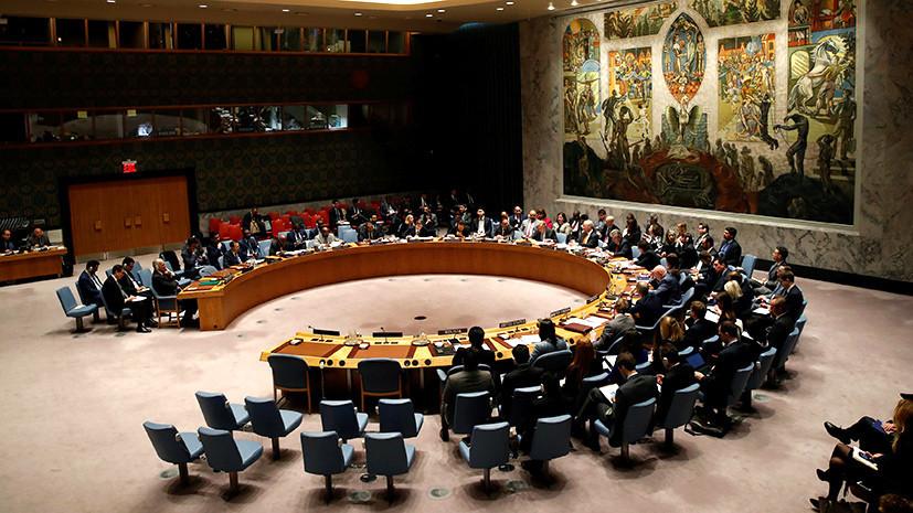 Девять стран призвали собрать экстренное совещание Совбеза ООН поСирии