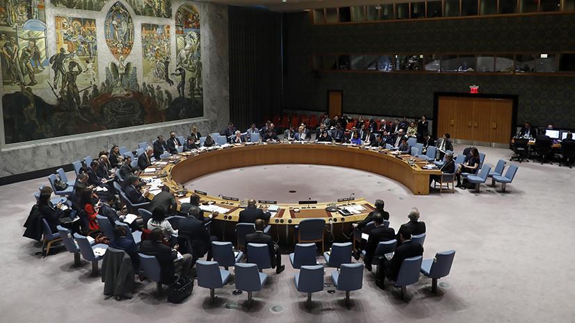 Россия созывает заседание СБ ООН по угрозам международному миру и безопасности