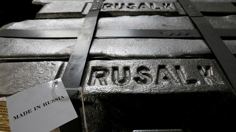 РУСАЛ предупредил о риске технического дефолта из-за санкций США