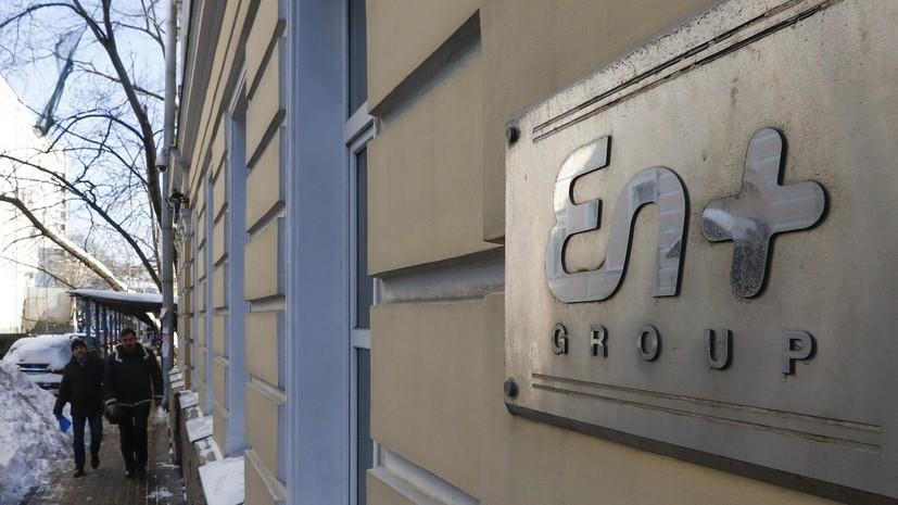 В Лондоне торги бумагами En+ для американцев приостановлены в связи с санкциями США
