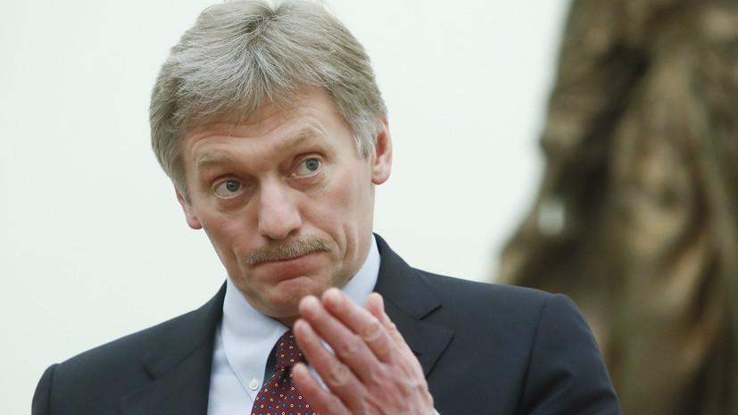 Песков заявил, что Россия ведёт общение с Израилем по ситуации на авиабазе в Сирии