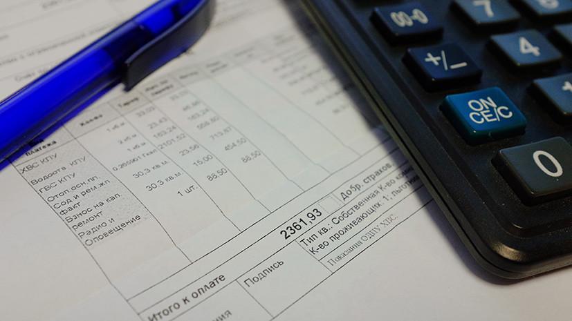 Коммунальные платежи в России могут вырасти на 4% с 1 июля