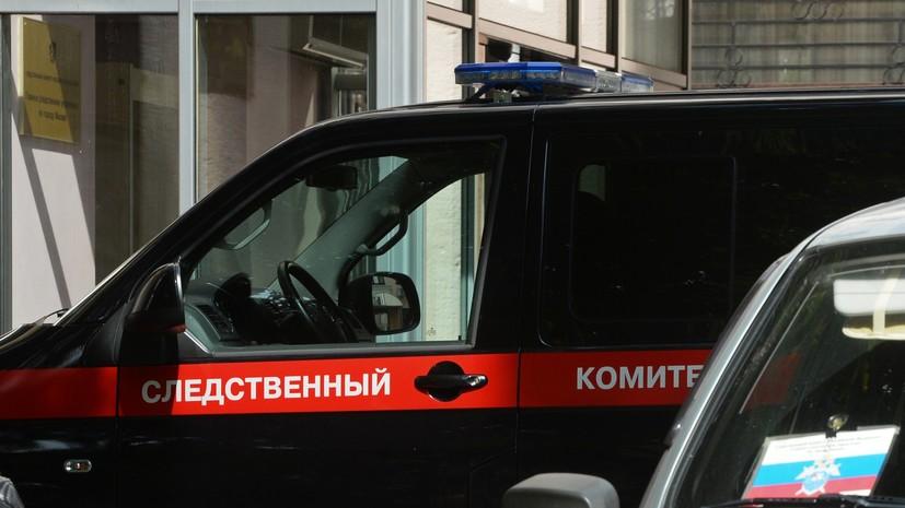 СК возбудил дело по факту обнаружения тел трёх человек на земельном участке в Подмосковье
