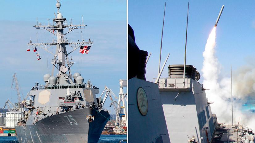 СМИ сообщили о сближении российских самолётов с эсминцем США у берегов Сирии