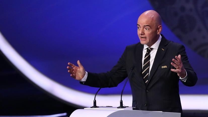 Инфантино: в мире достаточно людей, которые хотят внести раскол в преддверии ЧМ-2018 по футболу