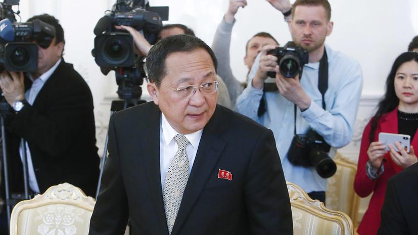 Глава МИД КНДР отметил важность сотрудничества с Россией в ситуации на Корейском полуострове