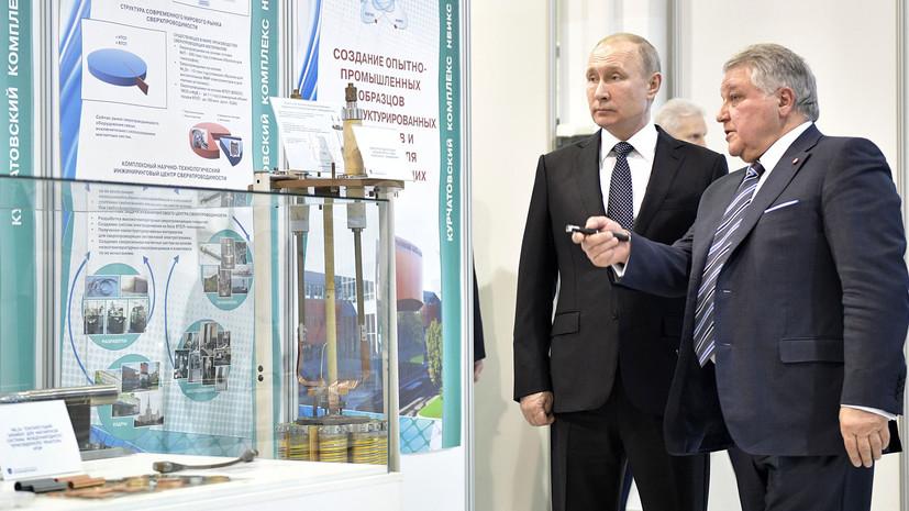Путин ознакомился в Курчатовском институте с новейшими разработками учёных