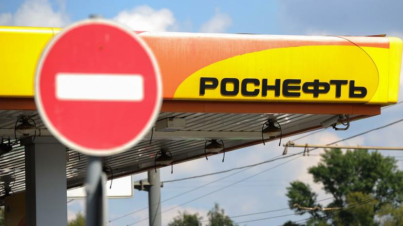 ФАС выдала «Роснефти» предупреждение в связи с биржевыми торгами бензином