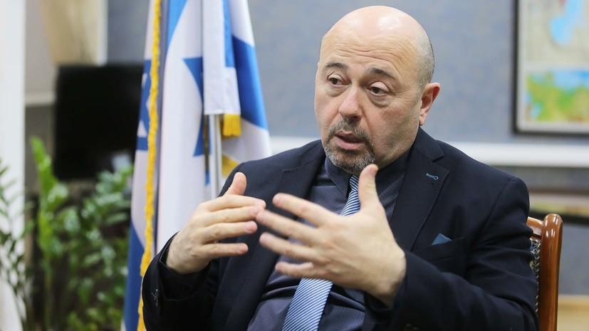 Посол Израиля прибыл в российский МИД