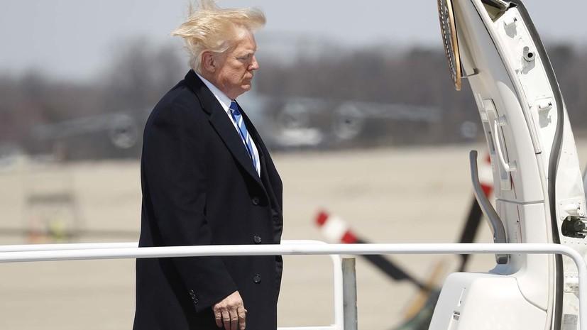 Трамп отменил свой визит в Латинскую Америку