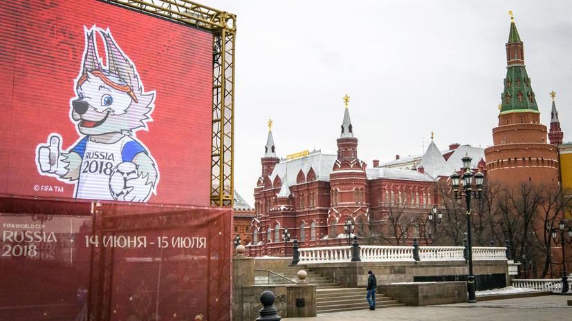 Как в России отнеслись к совету Белого дома не ехать на ЧМ-2018