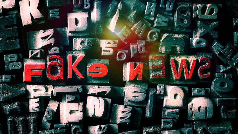 Профильный комитет Госдумы поддержал проект, обязывающий соцсети удалять фейки