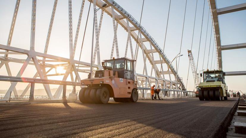 Строители начали укладку асфальта на автодорожной арке Крымского моста
