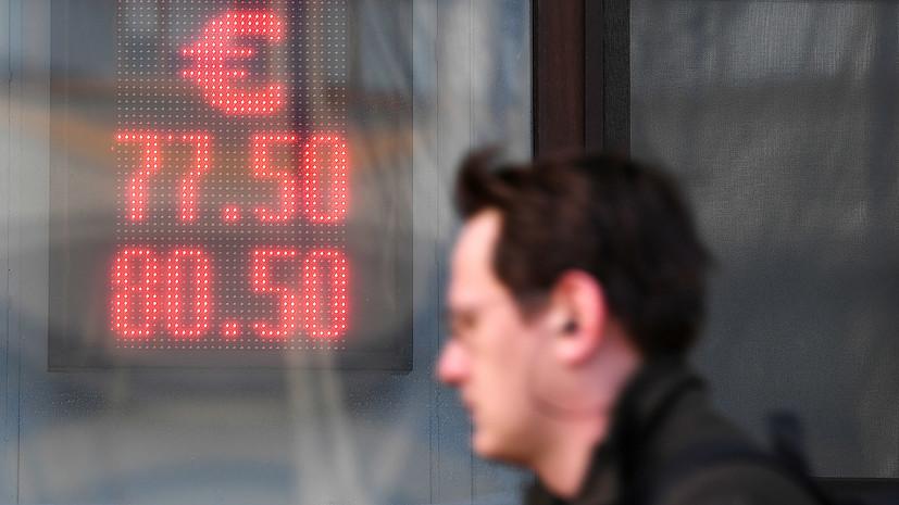 Курс евро превысил 80 рублей впервые с марта 2016 года