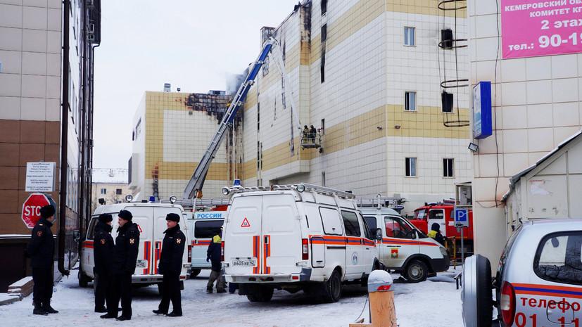 Возбуждено дело в отношении командира пожарного звена, тушившего пожар в ТЦ Кемерова