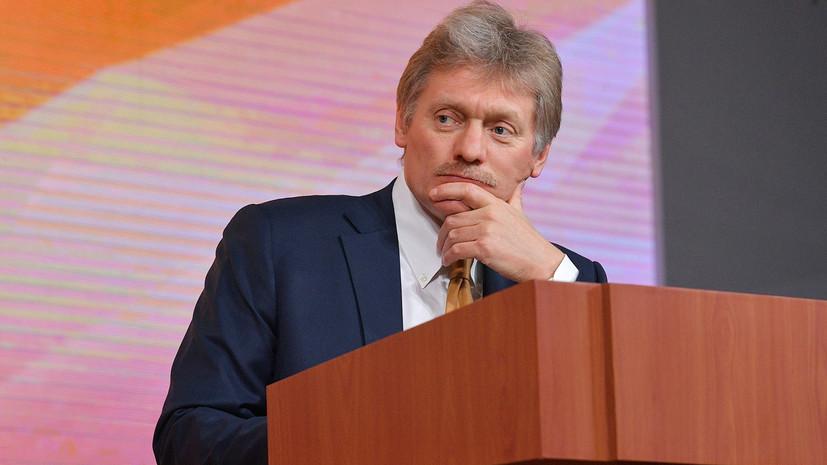 В Кремле прокомментировали падение курса рубля