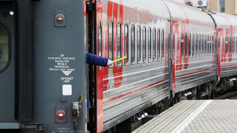 Совет Федерации одобрил закон о невозвратных билетах на поезда
