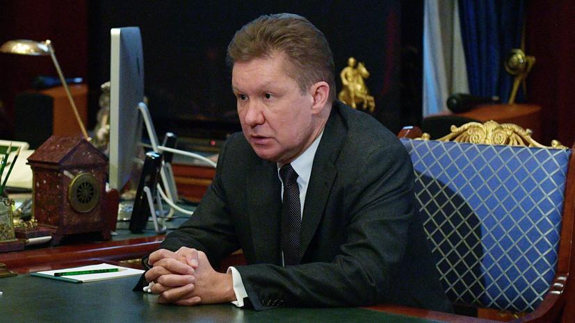 Миллер: «Газпром» никогда не ставил вопрос об отказе от украинского транзита