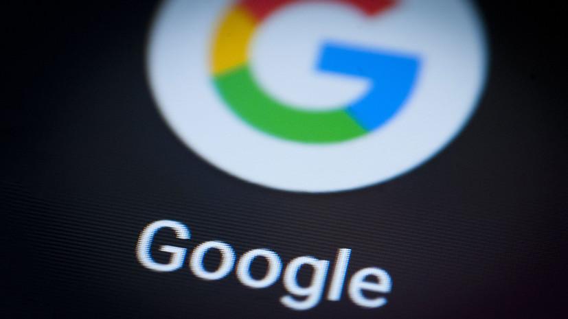 Роскомнадзор: блокировка доменов Google из-за Zello не повлияет на работу других сервисов