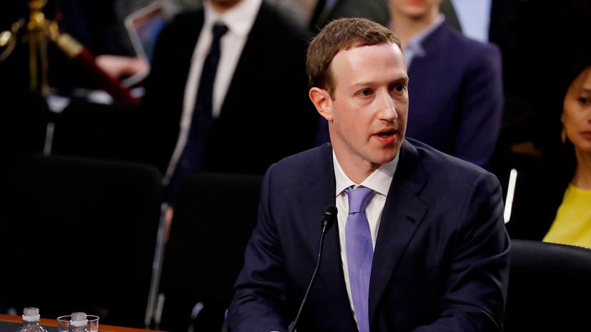 Цукерберг сообщил, что его персональные данные также попали к Cambridge Analytica