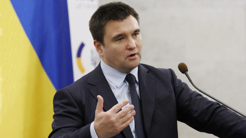 Глава МИД Украины поддержал призыв Трампа к России готовиться к удару по Сирии