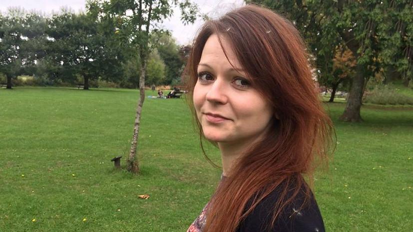 Юлия Скрипаль отказалась от контактов с родственниками и посольством
