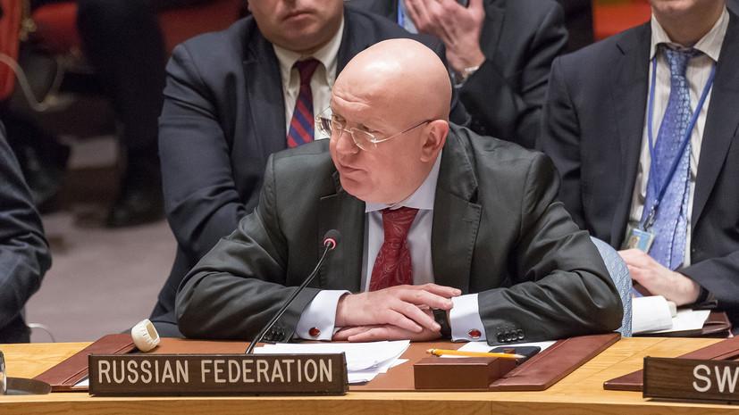Небензя: Россия с тревогой наблюдает за приближением мира к опасной черте