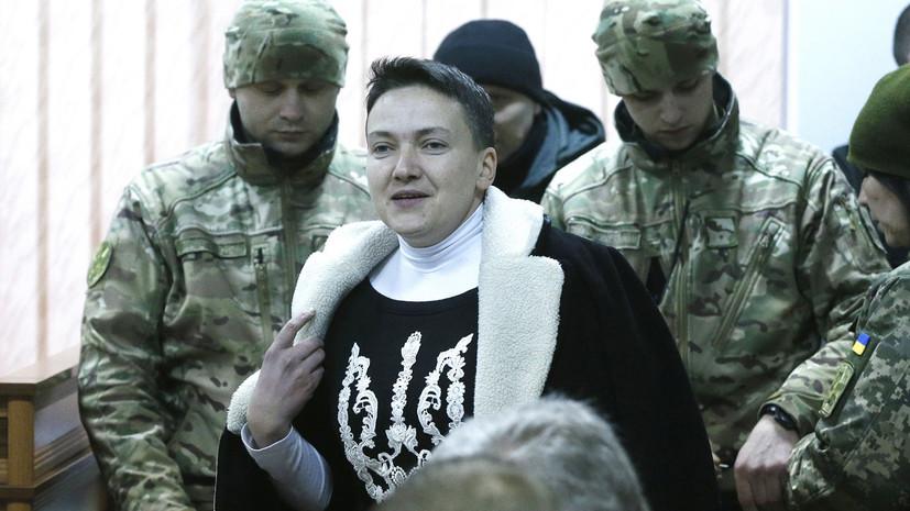 Савченко рассказала, когда прекратит голодовку