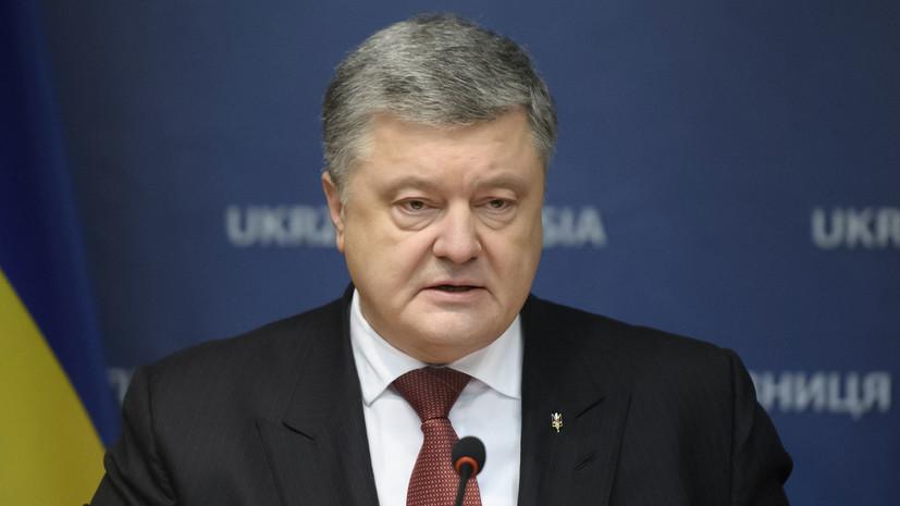 Порошенко рассказал о поручении начать процедуру выхода Украины из учредительных органов СНГ