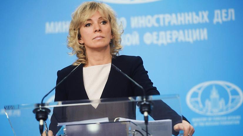Захарова прокомментировала новое заявление Трампа по Сирии
