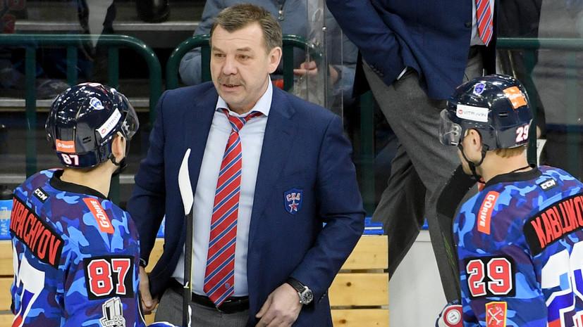 Знарок оставил пост главного тренера сборной России по хоккею, и.о. назначен Воробьёв