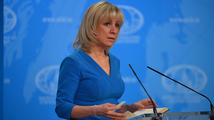 Захарова заявила, что милитаристские заявления США угрожают крайне опасной эскалацией
