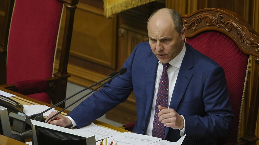 Спикер Рады назвал выдачу разрешений на «Северный поток — 2» мощным ударом по Украине