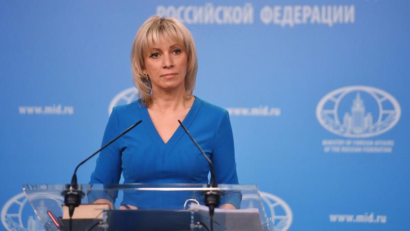 Захарова рассказала об антироссийской стратегии Британии
