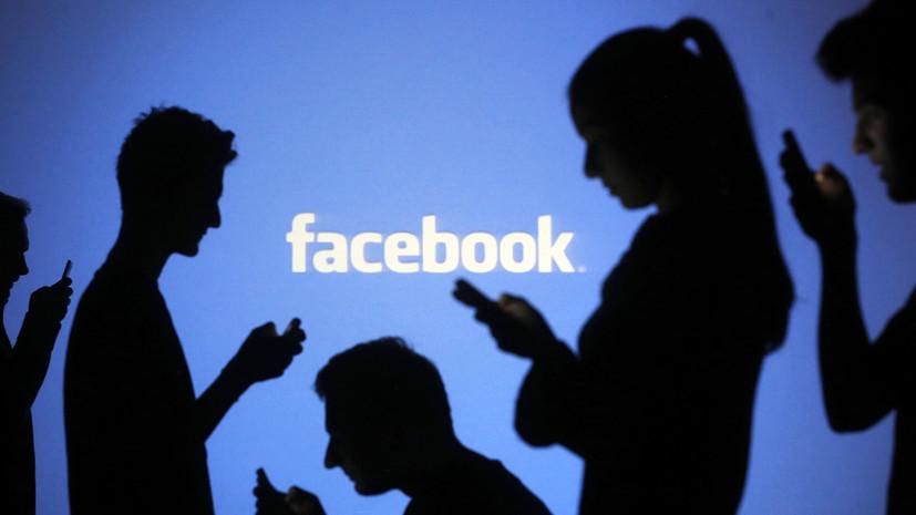Роскомнадзор запросил Facebook относительно исполнения закона о локализации персональных данных