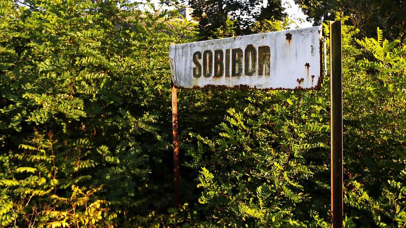 опубликованы документы о нацистском лагере Собибо
