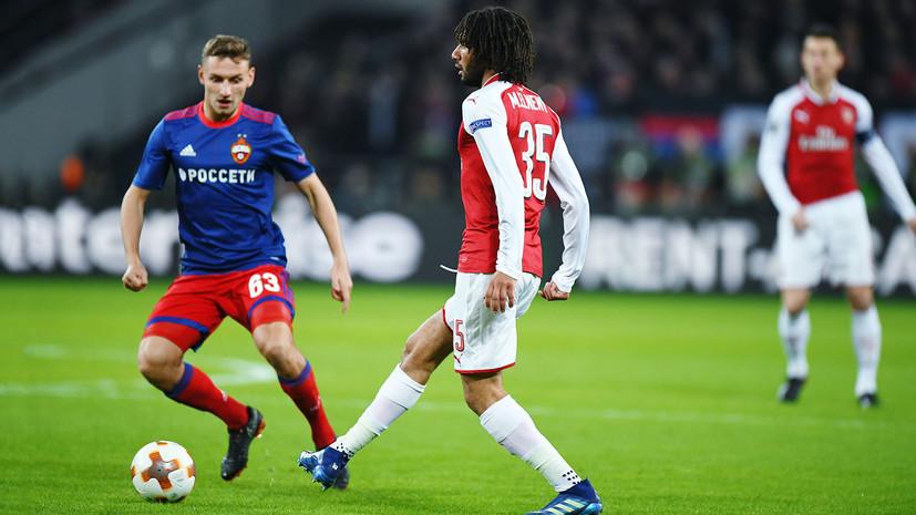 ЦСКА принимает лондонский «Арсенал» в ответном матче Лиги Европы