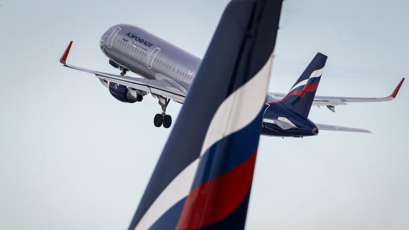 Британский Центр по безопасности полётов извинился за досмотр российского самолёта