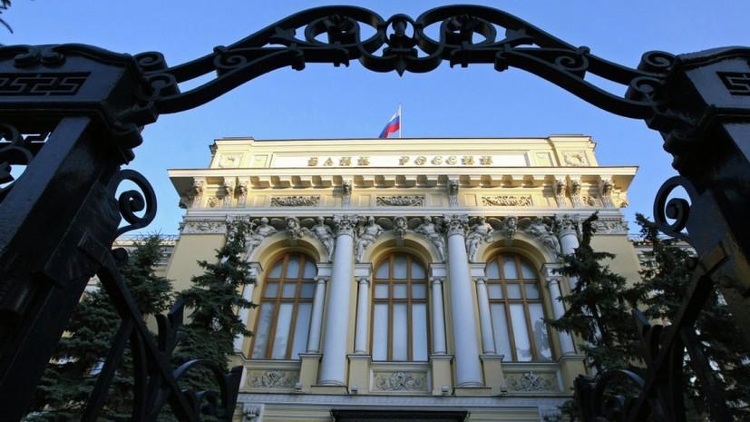 ЦБ отозвал лицензию у костромского «Конфидэнс Банка»