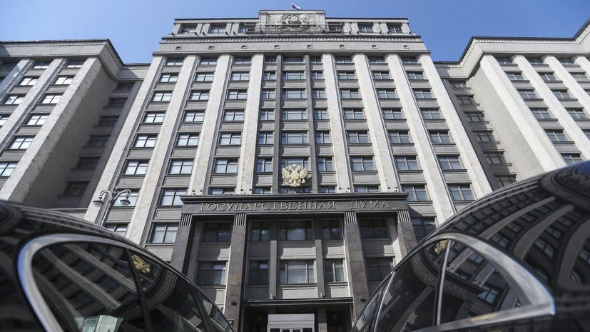 В Госдуму внесён законопроект об ответных мерах на санкции США
