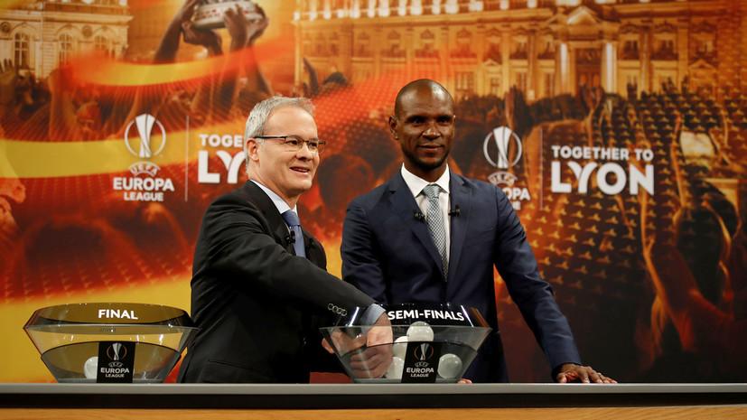 Состоялась жеребьёвка полуфиналов Лиги Европы